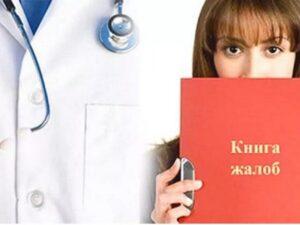 Особенности подачи иска на врача